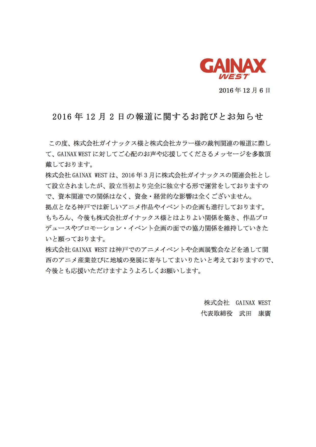 2016年12月2日の報道に関するお詫びとお知らせ